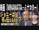 【どうなる?日本企業 #51】ジョニー・デップ主演『MINAMATA』~弁護団長として裁判を闘った当事者の一人として言っておきたい事[桜R3/7/9]
