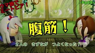 【ウマ娘でミートピア】やはり筋肉!筋肉はすべてを解決する!~part9~
