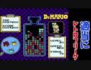 Lv20クリア【ドクターマリオ】