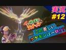 part12 伝説のポケモン現る!ポケモンは最高だぜ!「 New ポケモンスナップ 」 実況プレイ Pokemon