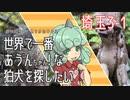 【東方】世界で一番あうんちゃん! 埼玉1/3【狛犬】