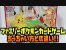 ファミリーポケモンカードゲームちっちゃい方との違い!!