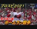 プロスピ2021 ホームラン競争 鈴木誠也(広島カープ) 能力・再現度は? 【eBASEBALLプロ野球スピリッツ2021】