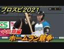 プロスピ2021 ホームラン競争 中田翔(日本ハム) 能力・再現度は? 【eBASEBALLプロ野球スピリッツ2021】