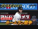 プロスピ2021 ホームラン競争 森友哉(西武ライオンズ) 能力・再現度は? 【eBASEBALLプロ野球スピリッツ2021】
