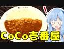 琴葉姉妹の大阪を食べようPart27「世界一安全なココ壱番屋カレー」【第二回スパイス祭】