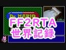 【FF2RTA世界記録】ファイナルファンタジー2(FC) Any% 5分22秒51