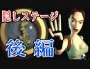 【実況】女一人で偉大な秘宝を探します。Secret7(終)【トゥームレイダー3 隠しステージ後編】