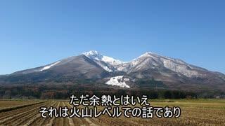 ゆっくり見る世界の火山 第二十三回「磐梯