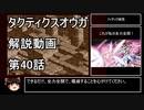 【タクティクスオウガ】攻略・解説動画 40話