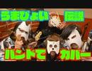 バンドでウマ娘 プリティーダービー『うまぴょい伝説』を演奏。流田Project