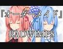 【琴葉姉妹】オーダーメイド / RADWIMPS【歌うボイスロイド】
