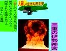 人殺しの立憲民主党の爆撃機が日本各地を減税爆弾で破壊するアニメーション三重編 三重の伊勢神宮に爆撃機が登場し減税爆弾を投下し爆発する