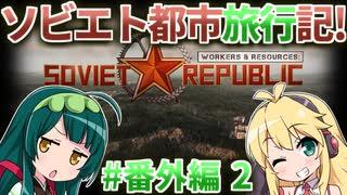 【赤いシムシティ】あかねとあかりのソビエト都市旅行記! 【Workers & Resources: Soviet Republic】