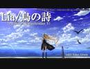 【AIR】Lia/鳥の詩 feat.Saki AI(Synthesizer V)