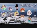 【Among Us】登山者達ノ宇宙人狼#01