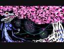 【東方自作アレンジ】幻視蝶【幽雅に咲かせ、墨染の桜 ~ Border of Life】