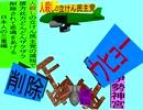 人殺しの立憲民主党の爆撃機が日本各地を減税爆弾で破壊するアニメーション三重編 三重の伊勢神宮に爆撃機が登場し減税爆弾を投下し爆発し削除が行われ三重県民が悲鳴をあげる