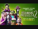 映画『The Addams Family 2/アダムス・ファミリー2』予告編