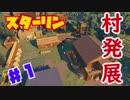 スターリンが村を作りますpart1【Going Medieval】【ゆっくり実況】