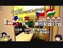 【ゆっくり】東欧旅行記 27 EN477便 寝台列車乗車!