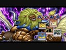 【遊戯王ADS】獣族の戦い