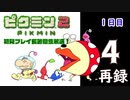 『ピクミン2』初見プレイ長時間生放送!1日目 再録4