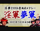 【合作告知】淫夢20th音MADメドレー 第1弾CM