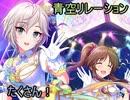 【iM@SHUP】たくさんリレーション!【たくさん!×青空リレーション】