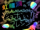 【リスペクト】虹龍洞のショボい!!アレンジ【東方動画BGM支援】