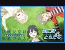 【解説実況】初めての人と見たい『結城友奈は勇者である -鷲尾須美の章-』【第二話】