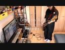 [ 一人LIVE妄想 ] Dragon Ash - Fever ベース弾いてみた [ Bass Cover ]