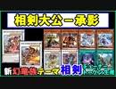 【遊戯王ADS】相剣大公-承影