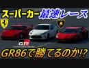 【実況】 トヨタ新型GR86をフルカスタムして時速400km/h超え? フェラーリ&ランボルギーニと戦ったらヤバいことになるらしい! グランツーリスモSPORT Part225