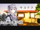 【小春六花カバー】サヨナラ(最終兵器彼女ED)