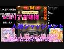 レミリアお嬢様の人狼ジャッジメント【13人猫パン純愛村】 part1