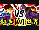 【第十四回】紅きポイゾネサスくん VS [世界第1位]ゲン【Wブロック第十試合】-64スマブラCPUトナメ実況-