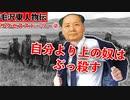 【毛沢東人物伝②】頂点に立つためには粛清フェスティバル【呪!中国共産党100周年】