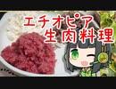 【第二回スパイス祭】生肉を喰らうセイカさん