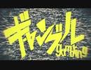 【GUMI】ギャンブル【カバー】