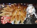 あかりちゃんの漢メシ!#9「激にんにくマシマシ餃子つくるよ!」【第二回スパイス祭】