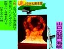 人殺しの立憲民主党の爆撃機が日本各地を減税爆弾で破壊するアニメーション山口編 山口の関門海峡に爆撃機が登場し減税爆弾を投下し爆発する