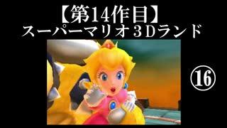 スーパーマリオ3Dランド実況 part16【ノンケのマリオゲームツアー】