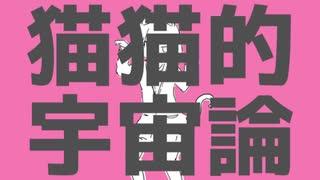 猫猫的宇宙論/Tao (Cover)【ナユタン星人】