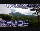 【RTA】リアル登山アタック 霧島・韓国岳 01:15:27