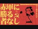 """ソ連軍歌「赤軍に勝る者なし」マーチアレンジUSSR's military song """"The Red Army is the Strongest"""" Красная Армия всех сильней"""