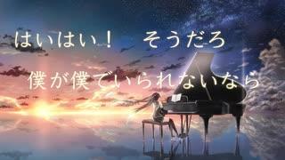 【歌ってみた】八十八鍵の宇宙 / Orangest