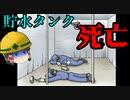 【ゆっくり解説】貯水槽で作業員死亡…有機溶剤の危険性とは【労災事例・事故】