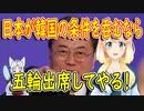文大統領「日本が韓国の要望を呑むなら訪日を検討してやる!」【世界の〇〇にゅーす】