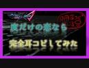 【0円DTM生活】マクロスΔOP「一度だけの恋なら」(TVsize) 耳コピしてみた【カラオケ版】